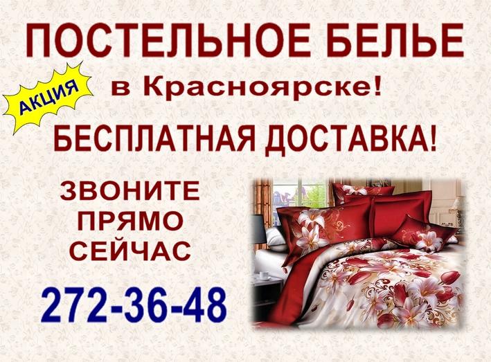 Интренет-магазин постельного белья «Уютный дом» в Красноярске