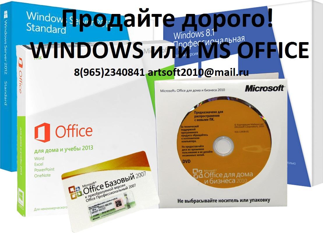 Куплю лицензионные программы Microsoft