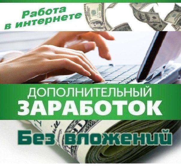Как дополнительно заработать в интернете без вложений