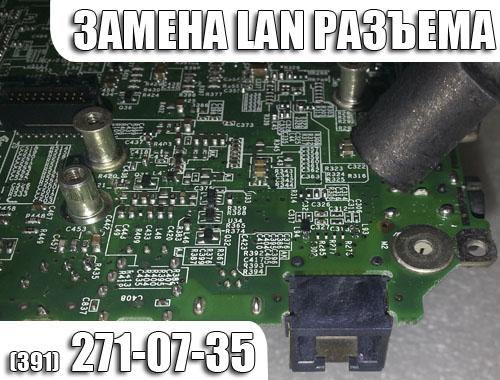 Замена LAN-разъема на ноутбуке в Красноярске.