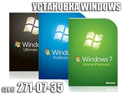 Установка системы Windows на ноутбук,компьютер.