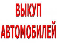 Выкуп битых ато в Москве, Подмосковье и Регионах России. Выкуп АВТО С ПРОБЕГОМ.