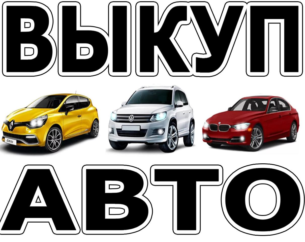 Скупка  авто в Москве. Подмосковье и в Регионах Р.Ф. Не автосалон.