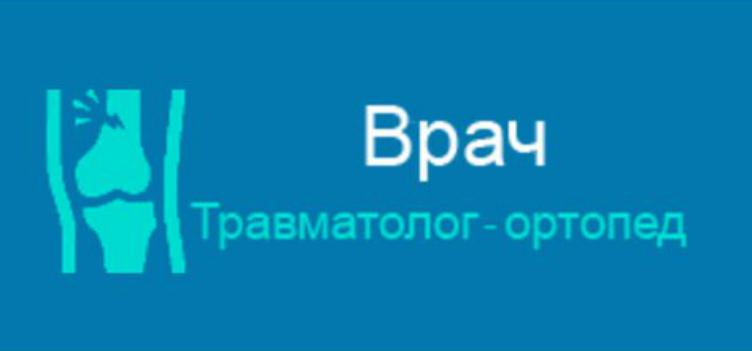 Прием врача травматолога-ортопеда в Омске.