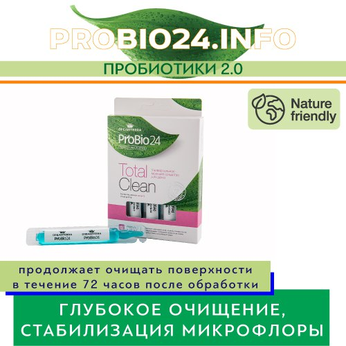 Моющие пробиотики для пром. очистки и гигиены. Чистота и гигиена без химии с ПроБио24