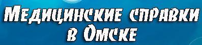 Медсправки в Омске на omsk.medsprawka