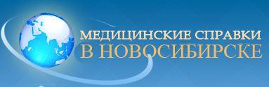 Медсправки в Новосибирске на medspravo4ka-54