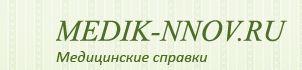 Медсправки в НН на medik-nnov