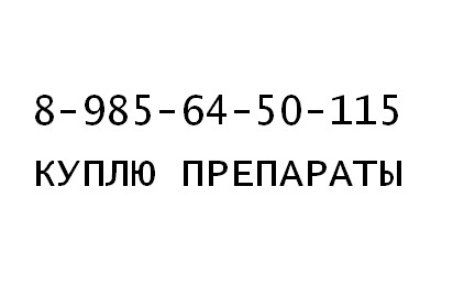 Куплю Энплейт Колистин Сертикан Калсила Симпони Афинитор и др