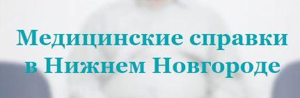 Медсправки в Нижнем Новгороде mednn.docspravka