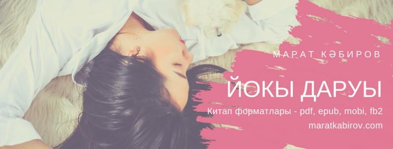 Йокы даруы Снотворное - Автор М. Кабиров