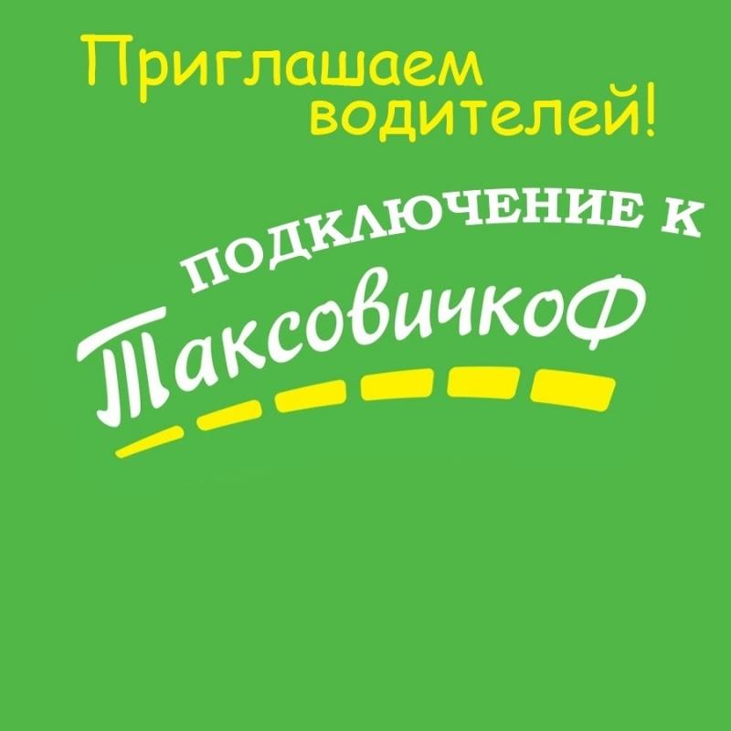 Подключеник К Таксовичкоф от Официального партнера