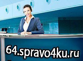 Медсправки в Саратове 64.spravo4ku