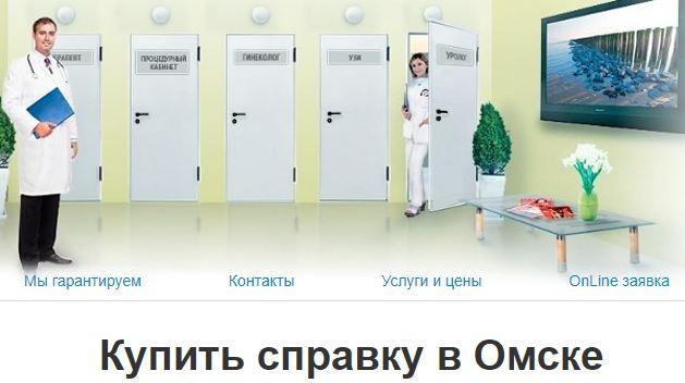 Медсправки в Омске 55.medspravo4ka