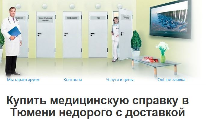Медсправки в Тюмени 72.medspravo4ka
