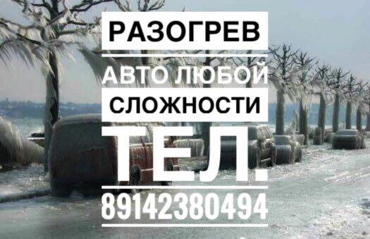 Разогрев авто Якутск