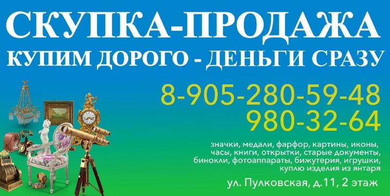 АНТИКВАРИАТ 20 ВЕК Скупка Комиссионный магазин СПб Звездная