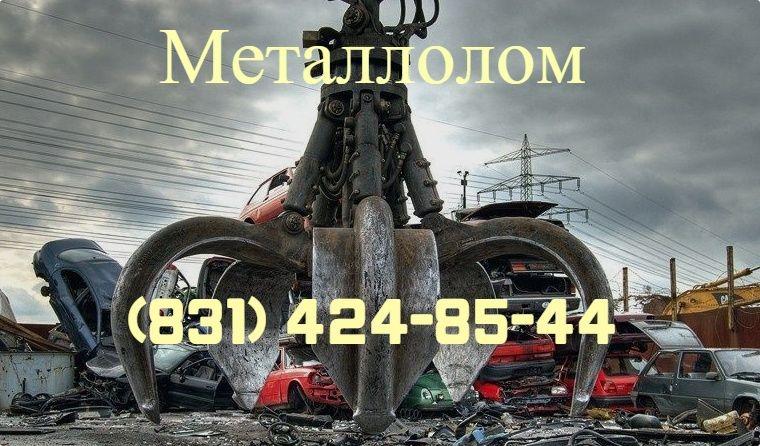 Металлолом, покупка,вывоз, демонтаж