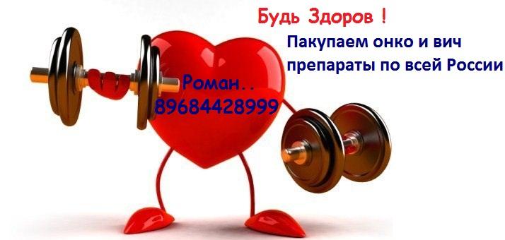 Покупаем медикаменты ОПТОМ И РОЗНИЦУ 89684428999  Роман
