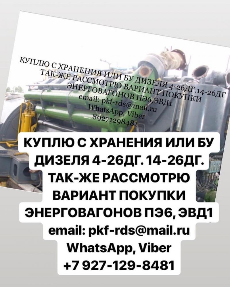 КУПЛЮ  ДИЗЕЛЬ 4-26ДГ.