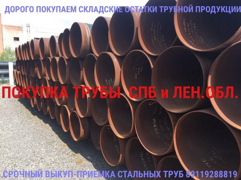 Закупаем трубы в Санкт-Петербурге.
