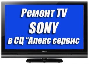 Проводим  ремонт телевизоров сони в СЦ Алекс-сервис