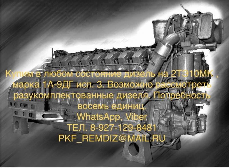 КУПЛЮ ДИЗЕЛЬ-ГЕНЕРАТОР 1А-9ДГ ИСП-3