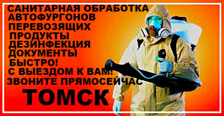 санитарная обработка автофургонов томск