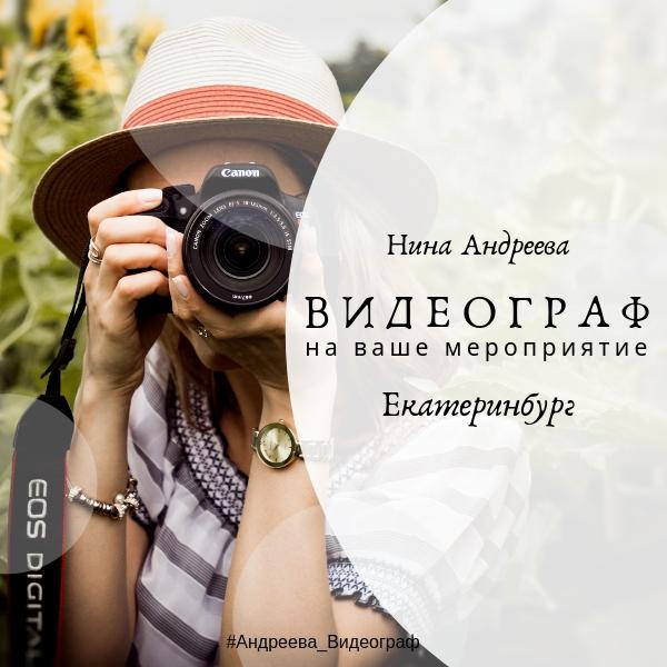 Услуги видеографа