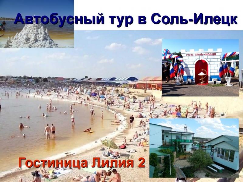 7 июня Автобусный тур в Соль-Илецк из Перми