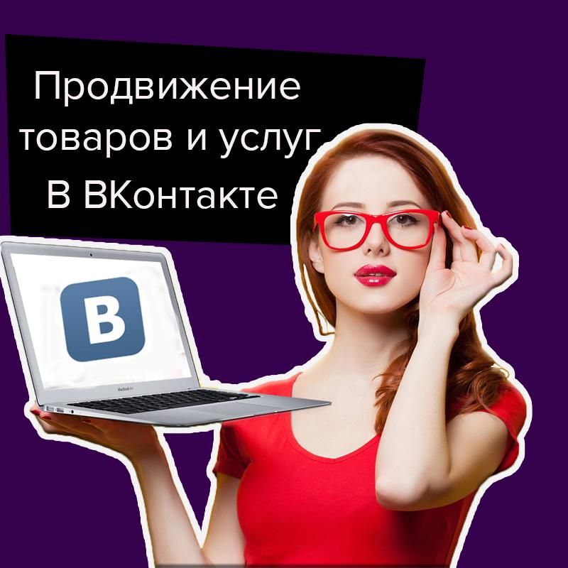 Обновлено 13 минут назад    Продвижение товаров и услуг в соц. сети ВКонтакте