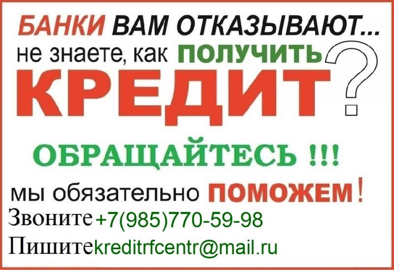 Кредитование, займы по всей России в любой сложившейся ситуации