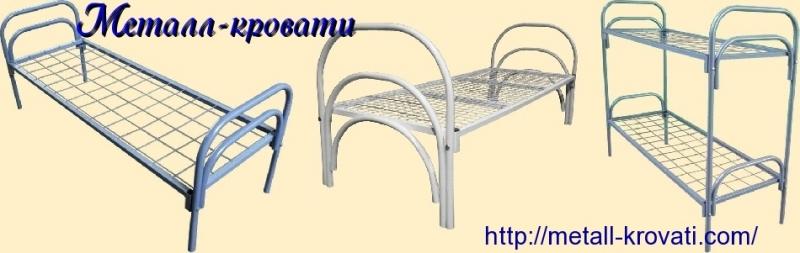 Армейские кровати двухъярусные, Кровати одноярусные для клиники, Кровати металли