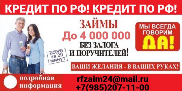 Займы в регионе проживания без оплат наперед и поручителей