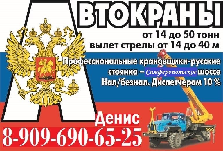 АвтоКраны АвтоВышки АвтоМанипуляторы в Аренду по всему Югу Московской Области