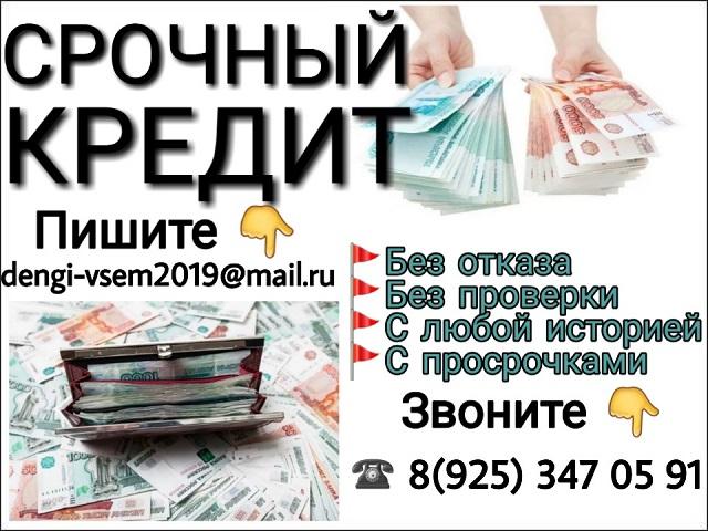 Срочные денежные займы на простых условиях.