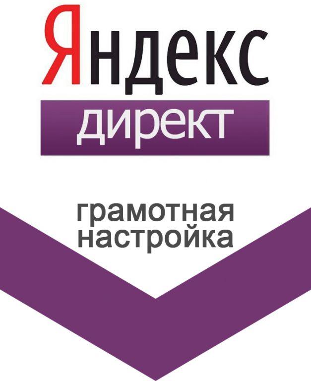 Грамотная настройка Яндекс Директ