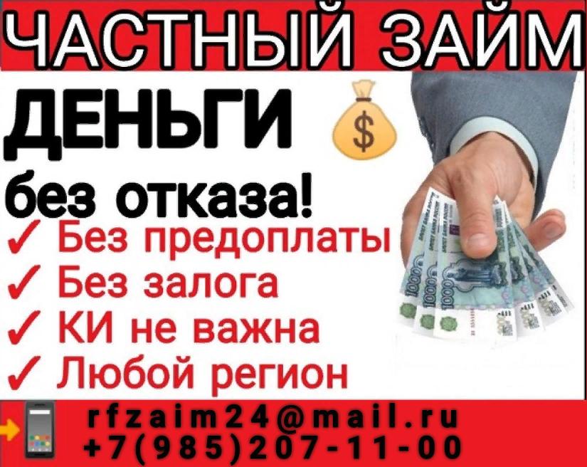 Частные займы для всех, кредитование по всей России