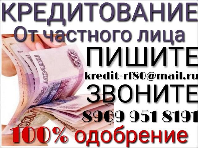 Кредитование от частного лица при испорченной кредитной истории.