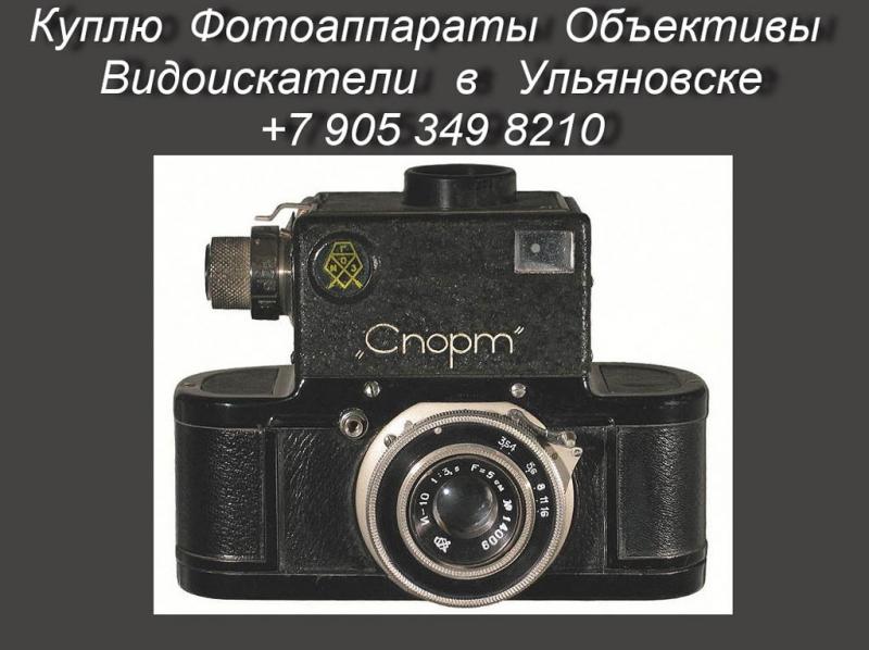 Покупка фотоаппаратов в Ульяновске.Антикварные магазины Ульяновска.