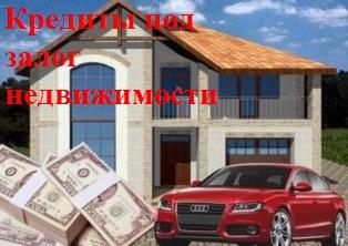Быстрые деньги под залог жилой недвижимости в Москве и МО.