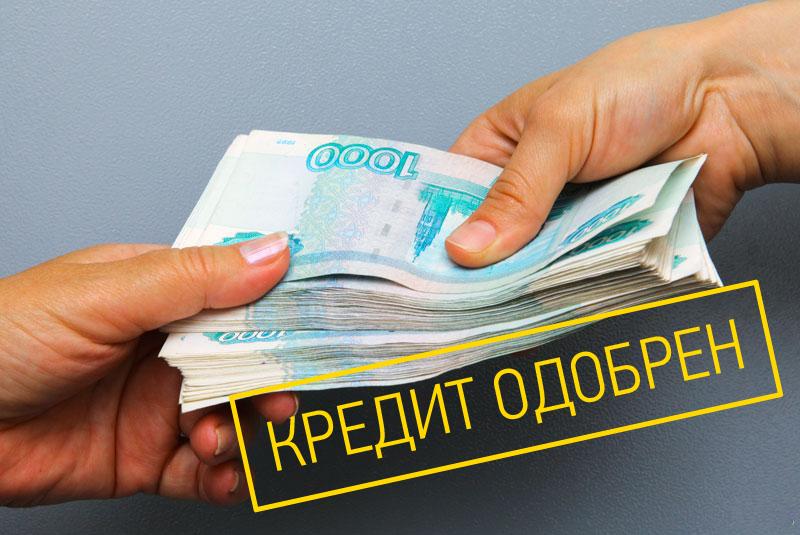 Частный Займ или Кредит в банке должникам всей России. Всем большие суммы.