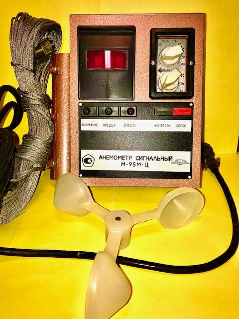 Анемометр сигнальный цифровой М-95М-Ц