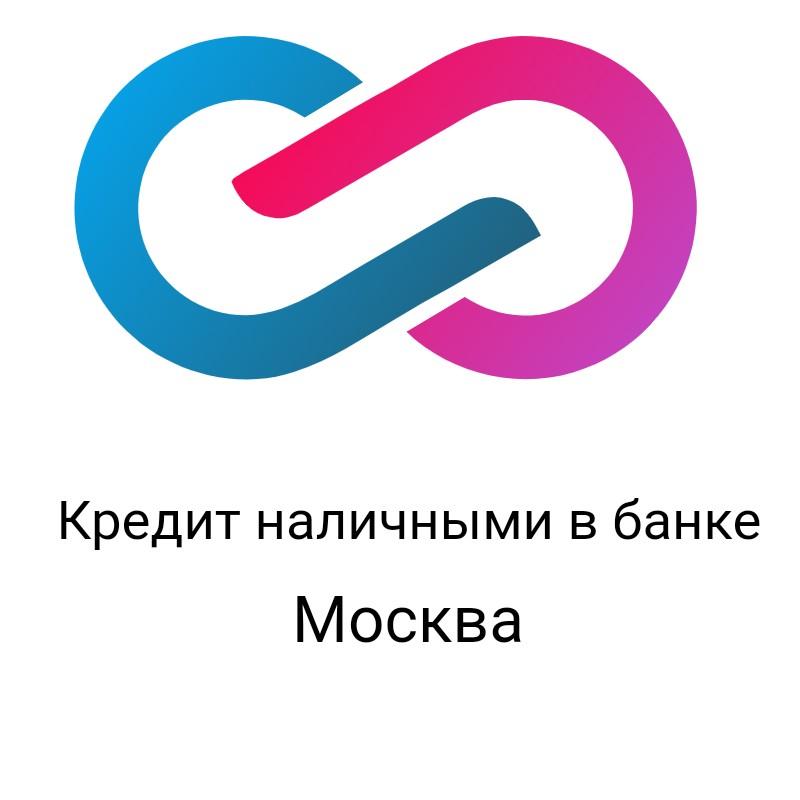 Кредит наличными в Москве.