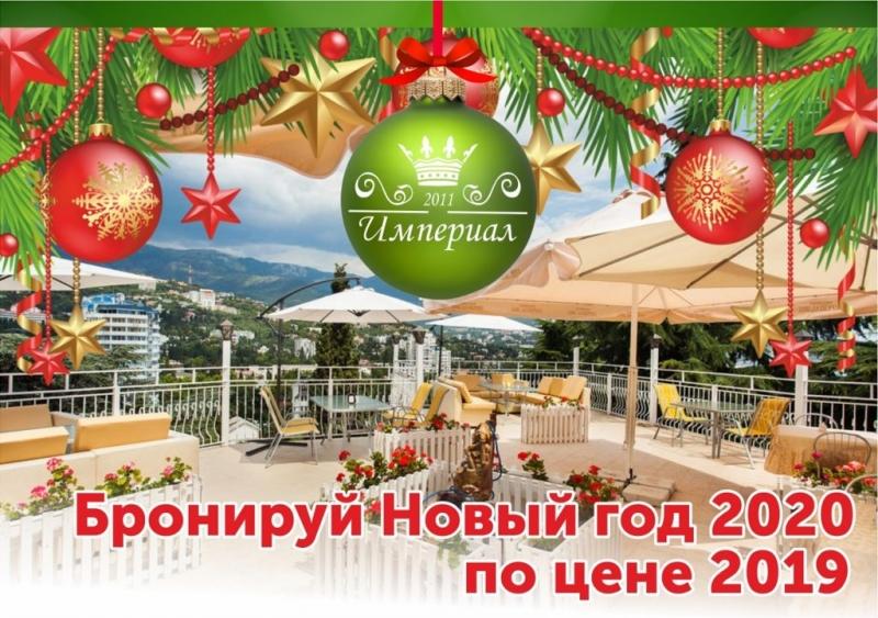 Империал 2011 есть чудесное предложение по празднованию Нового года 2020