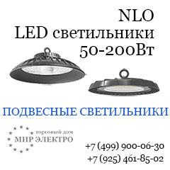 Промышленные светодиодные подвесные светильники