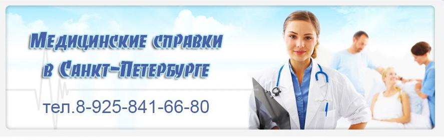 Медсправки в Санкт-Петербурге spb.vipmedspravka