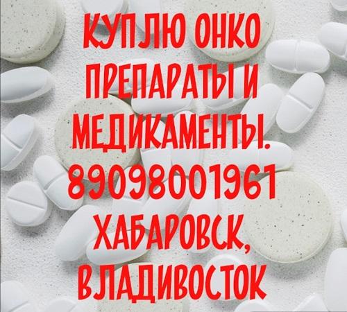 Куплю онко препараты и лекарства  в Хабаровске, Иресса, Хумира