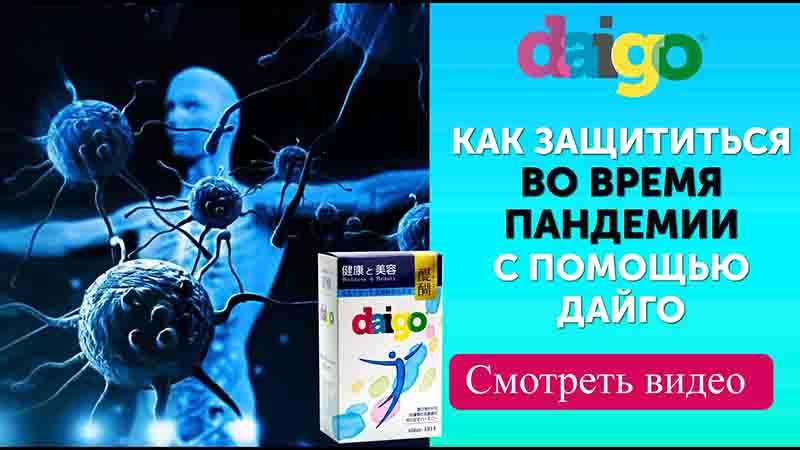 ДАЙГО Daigo  самое эффективное средство для иммунитета и защиты от вирусов.