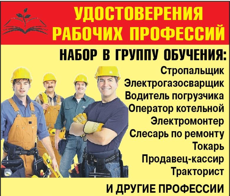 Удостоверения рабочих специальностей в Краснодаре на 23.stroy-udo